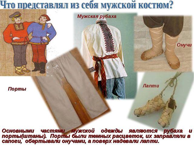 Лапти Мужская рубаха Порты Основными частями мужской одежды являются рубаха и...