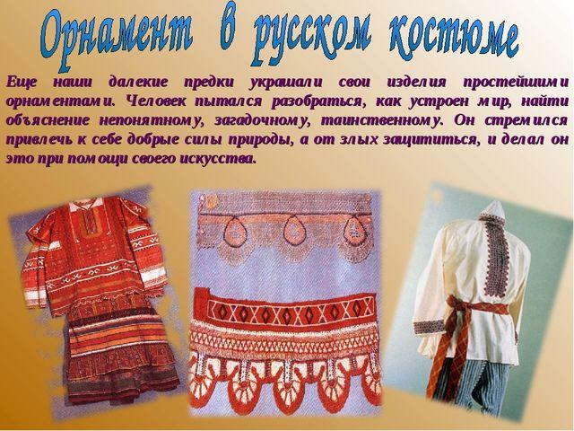 Еще наши далекие предки украшали свои изделия простейшими орнаментами. Челове...