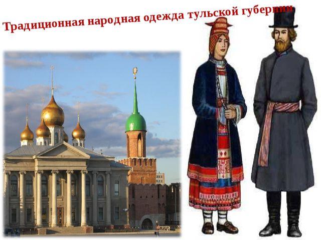 Традиционная народная одежда тульской губернии