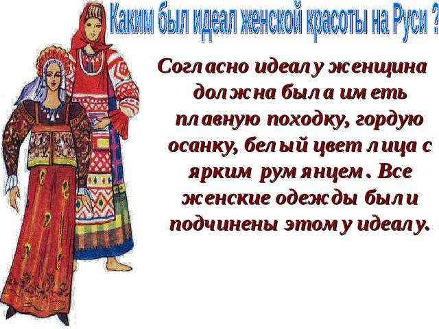 Согласно идеалу женщина должна была иметь плавную походку, гордую осанку, бел...
