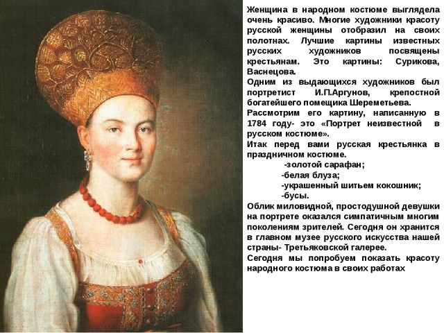 Женщина в народном костюме выглядела очень красиво. Многие художники красоту...