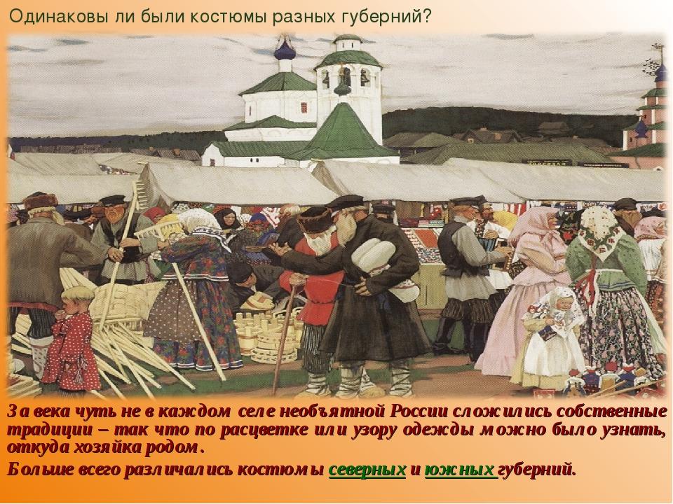 За века чуть не в каждом селе необъятной России сложились собственные традици...
