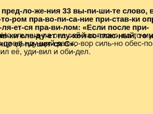 Из предложения 33 выпишите слово, в котором правописание пристав