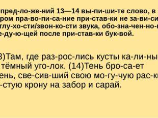 Из предложений 13—14 выпишите слово, в котором правописание прис