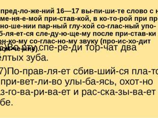 Из предложений 16—17 выпишите слово с неизменяемой приставкой, в