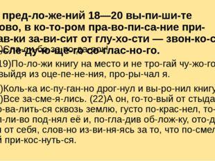 Из предложений 18—20 выпишите слово, в котором правописание прис