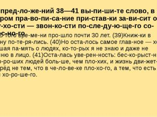 Из предложений 38—41 выпишите слово, в котором правописание прис
