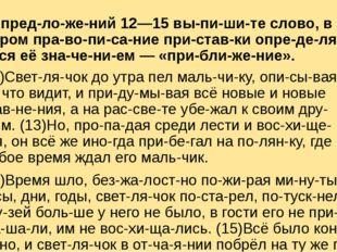 Из предложений 12—15 выпишите слово, в котором правописание прис