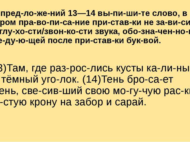 Из предложений 13—14 выпишите слово, в котором правописание прис...