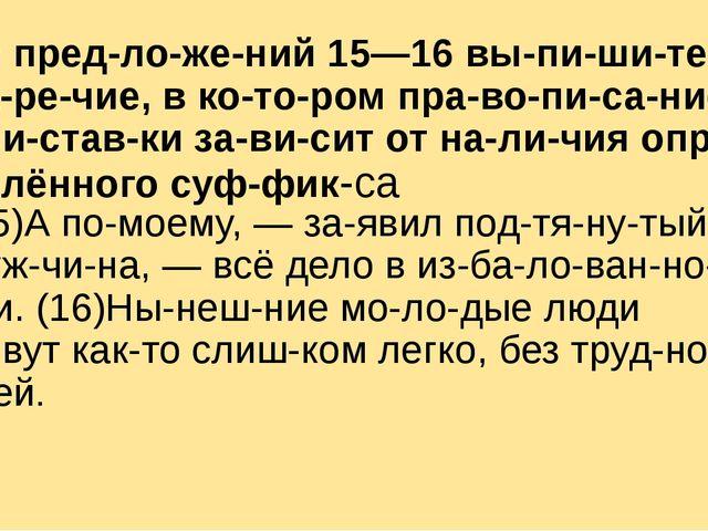Из предложений 15—16 выпишите наречие, в котором правописание п...