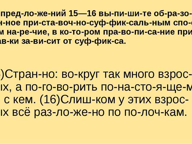 Из предложений 15—16 выпишите образованное приставочно-суффикс...