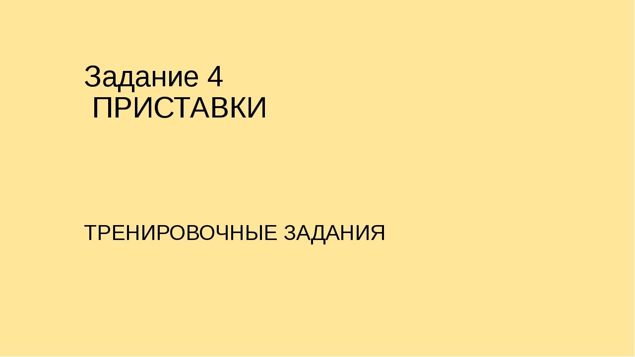 Задание 4 ПРИСТАВКИ ТРЕНИРОВОЧНЫЕ ЗАДАНИЯ