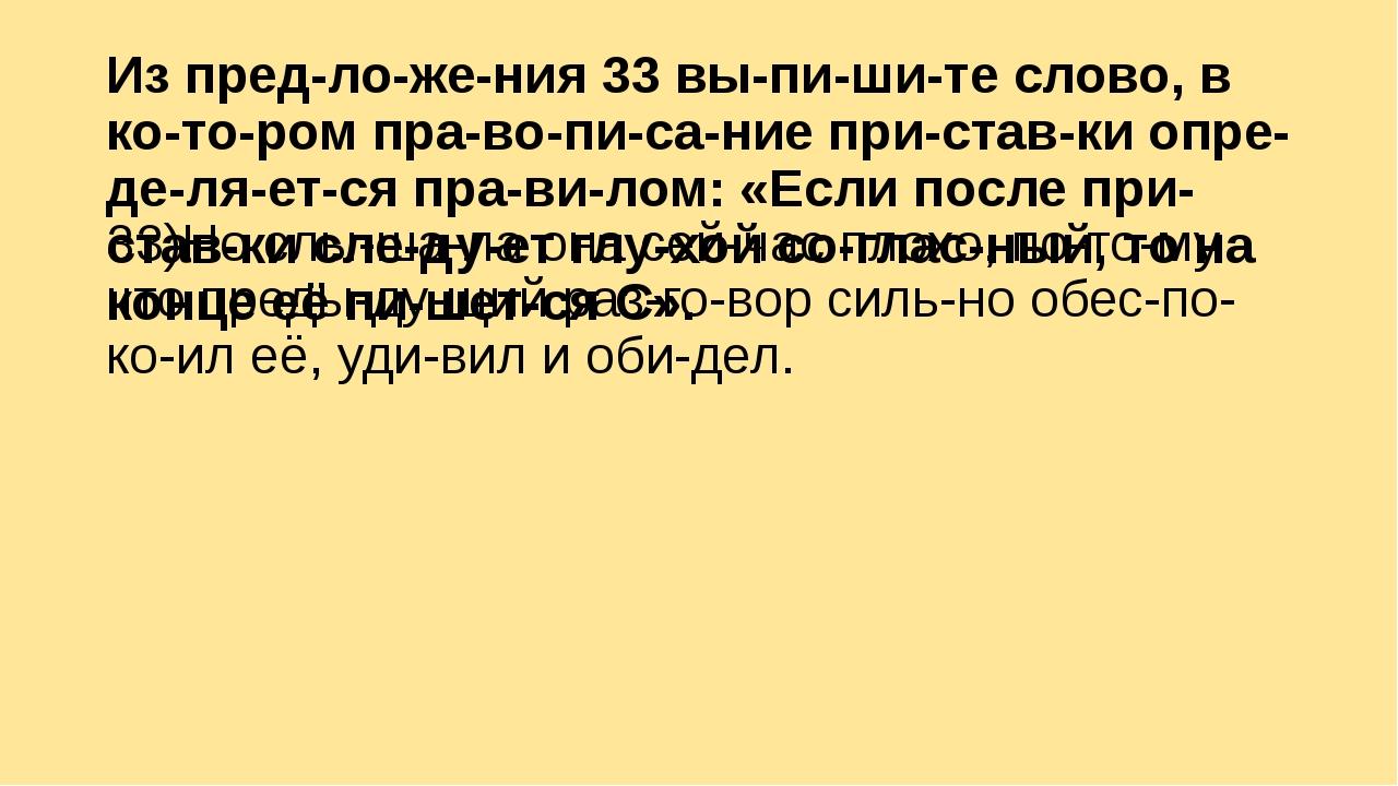 Из предложения 33 выпишите слово, в котором правописание пристав...