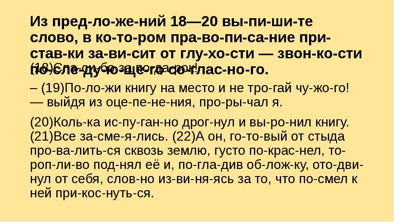 Из предложений 18—20 выпишите слово, в котором правописание прис...