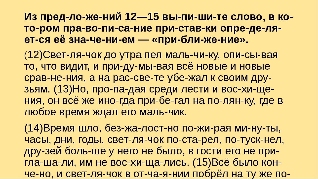Из предложений 12—15 выпишите слово, в котором правописание прис...