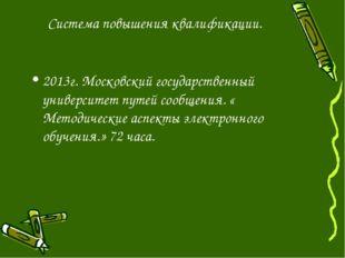 Система повышения квалификации. 2013г. Московский государственный университет