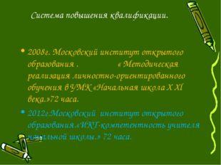 Система повышения квалификации. 2008г. Московский институт открытого образова