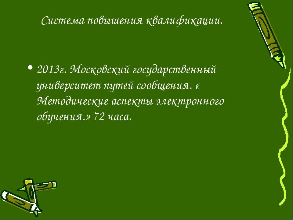 Система повышения квалификации. 2013г. Московский государственный университет...