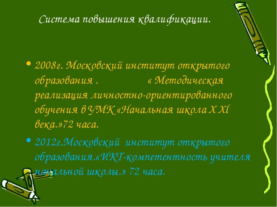 Система повышения квалификации. 2008г. Московский институт открытого образова...
