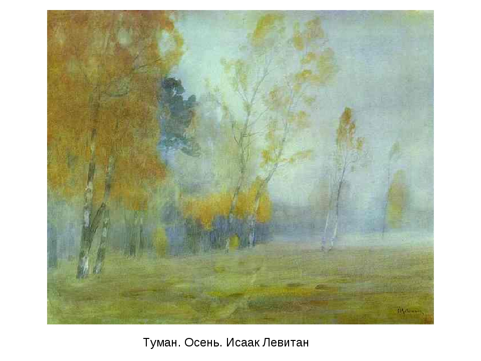 Туман. Осень. Исаак Левитан