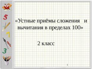 «Устные приёмы сложения и вычитания в пределах 100» 2 класс
