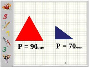 Р = 9 см Р = 7 см Р = 90 мм Р = 70 мм