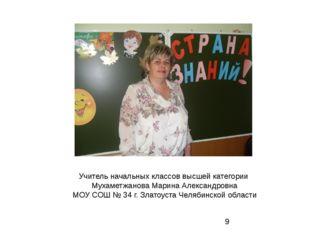 Учитель начальных классов высшей категории Мухаметжанова Марина Александровн