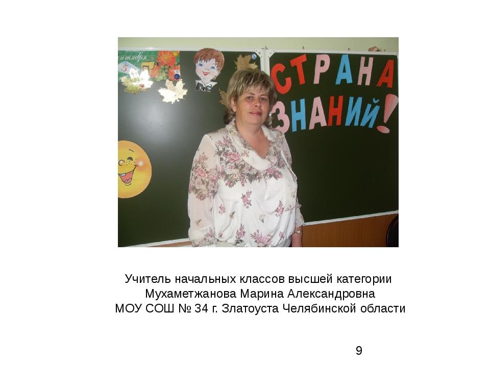 Учитель начальных классов высшей категории Мухаметжанова Марина Александровн...