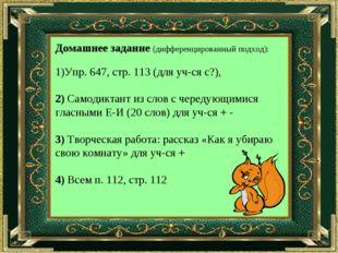 Домашнее задание (дифференцированный подход): Упр. 647, стр. 113 (для уч-ся с
