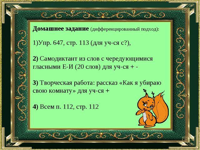 Домашнее задание (дифференцированный подход): Упр. 647, стр. 113 (для уч-ся с...
