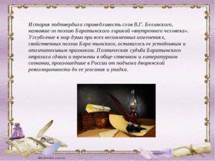 История подтвердила справедливость слов В.Г. Белинского, назвавшего поэзию Б