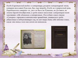Когда Баратынский входил в литературу, расцвет литературной эпохи, которую во