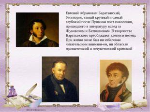 Евгений Абрамович Баратынский, бесспорно, самый крупный и самый глубокий посл