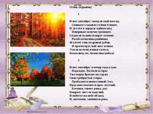 Осень (отрывок) 1 И вот сентябрь! замедля свой восход, Сияньем хладным солнце