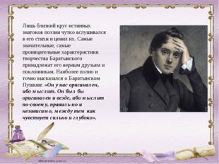 Лишь близкий круг истинных знатоков поэзии чутко вслушивался в его стихи и ц