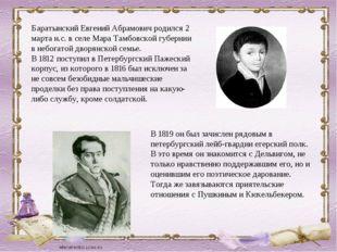 Баратынский Евгений Абрамович родился 2 марта н.с. в селе Мара Тамбовской губ