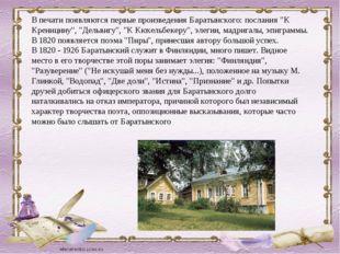"""В печати появляются первые произведения Баратынского: послания """"К Креницину"""","""