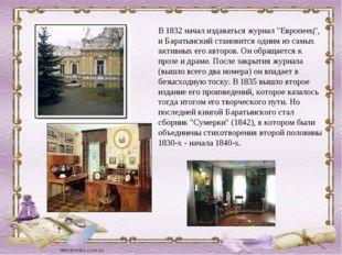"""В 1832 начал издаваться журнал """"Европеец"""", и Баратынский становится одним из"""
