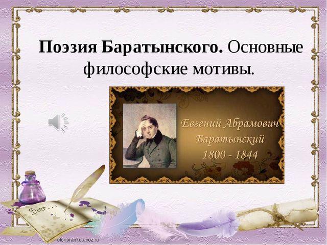 Поэзия Баратынского. Основные философские мотивы.