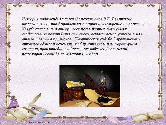 История подтвердила справедливость слов В.Г. Белинского, назвавшего поэзию Б...