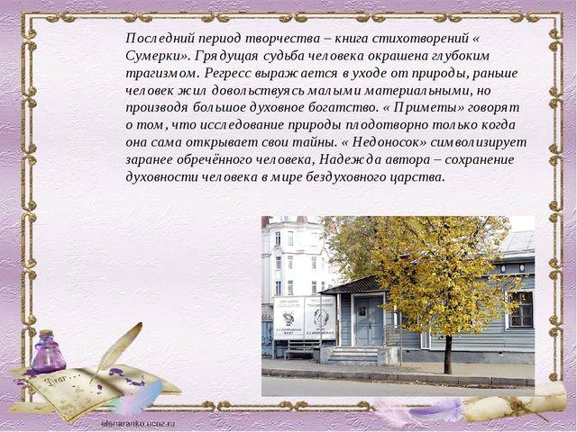 Последний период творчества – книга стихотворений « Сумерки». Грядущая судьба...