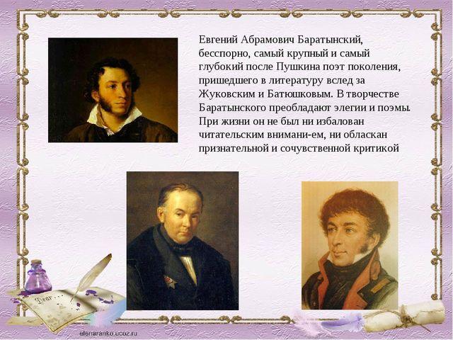 Евгений Абрамович Баратынский, бесспорно, самый крупный и самый глубокий посл...