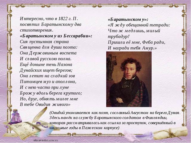 Интересно, что в 1822 г. П. посвятил Баратынскому два стихотворения. «Баратын...
