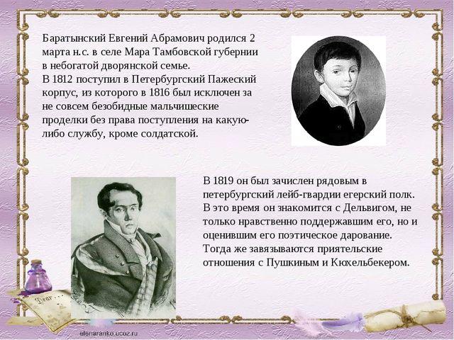 Баратынский Евгений Абрамович родился 2 марта н.с. в селе Мара Тамбовской губ...