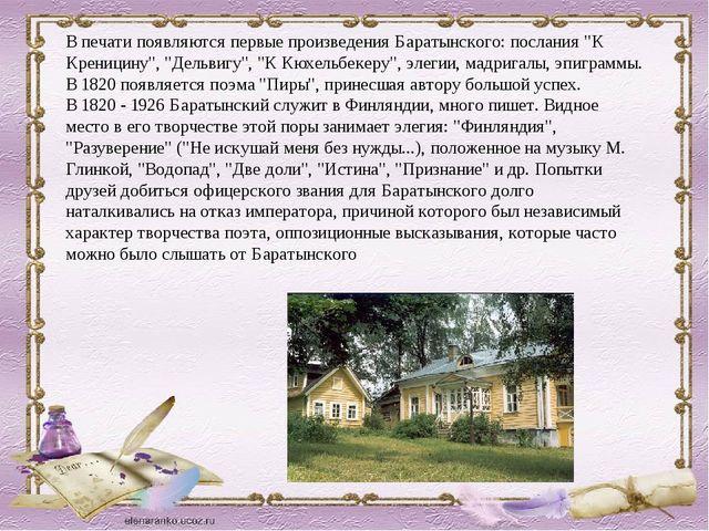 """В печати появляются первые произведения Баратынского: послания """"К Креницину"""",..."""