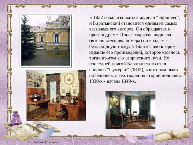 """В 1832 начал издаваться журнал """"Европеец"""", и Баратынский становится одним из..."""