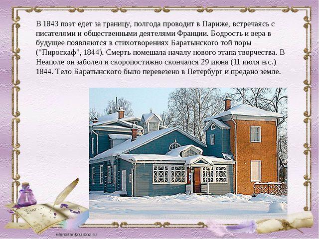 В 1843 поэт едет за границу, полгода проводит в Париже, встречаясь с писателя...
