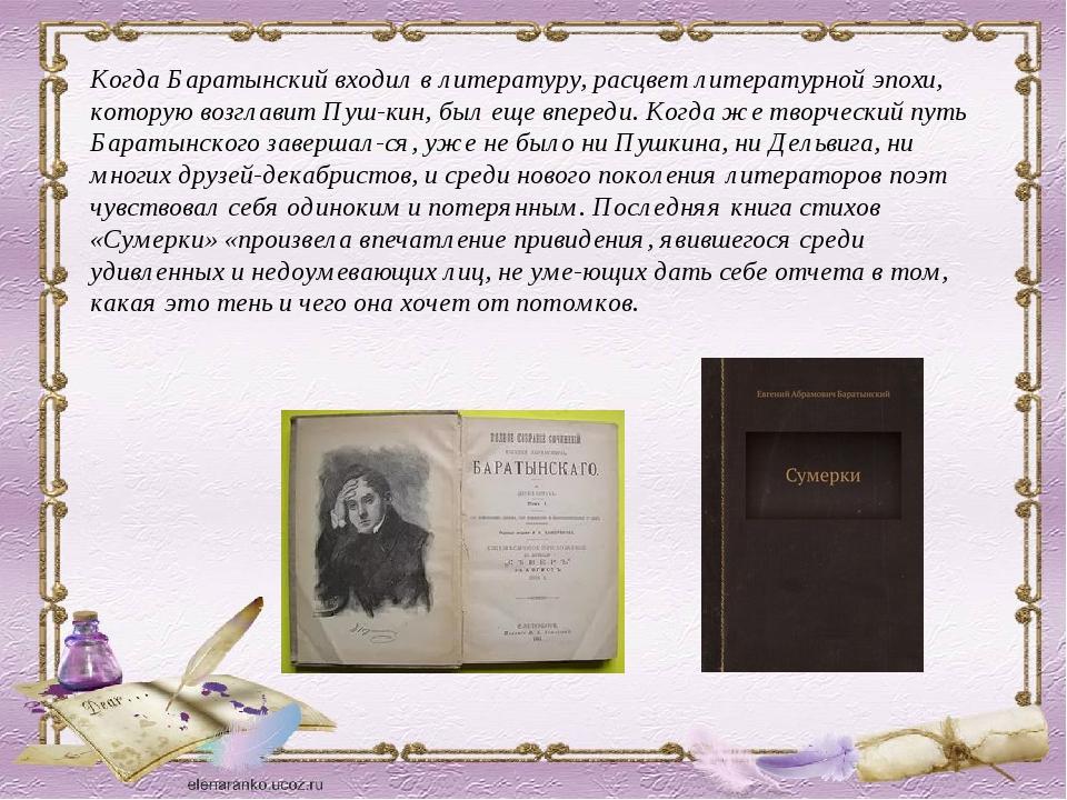 Когда Баратынский входил в литературу, расцвет литературной эпохи, которую во...