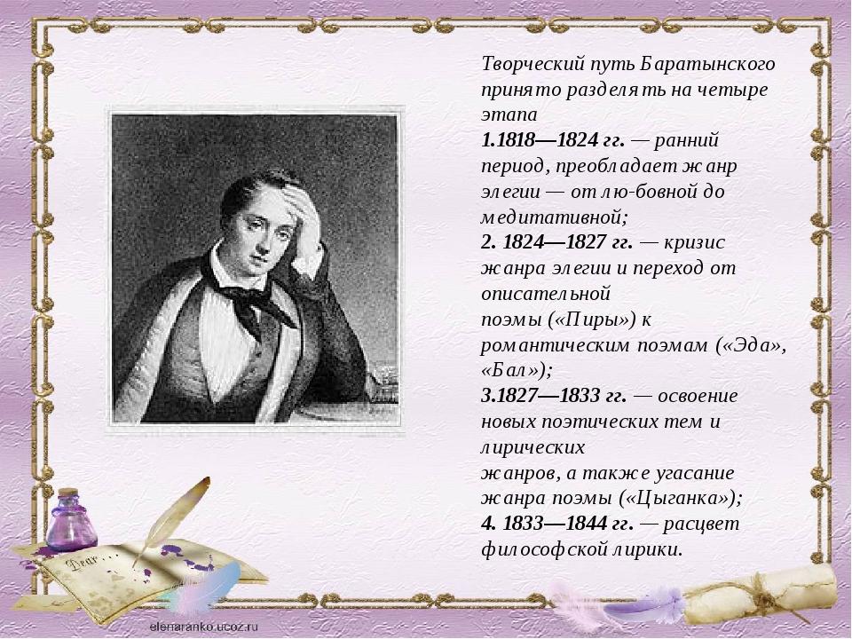 Творческий путь Баратынского принято разделять на четыре этапа 1.1818—1824 гг...