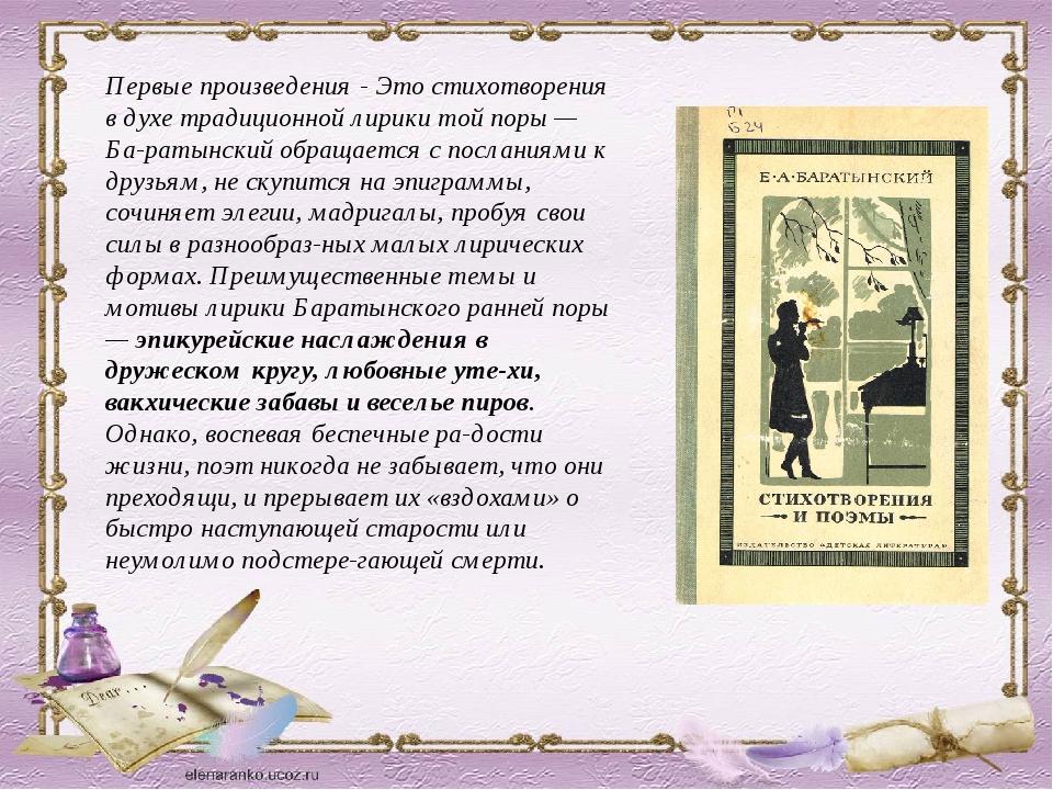 Первые произведения - Это стихотворения в духе традиционной лирики той поры —...